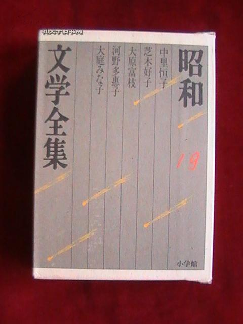 昭和文学全集 全35卷.别卷1 第十二回配本 第19卷