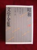 昭和文学全集 全35卷.别卷1 第三回配本 第16卷