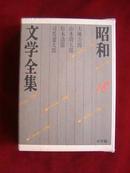 昭和文学全集 全35卷.别卷1 第八回配本 第18卷