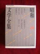 昭和文学全集 全35卷.别卷1 第二十回配本 第24卷