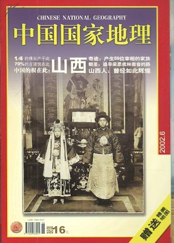 中国国家地理 2002全年1-12期共12本合售,第 6.7. 10.12期有地图