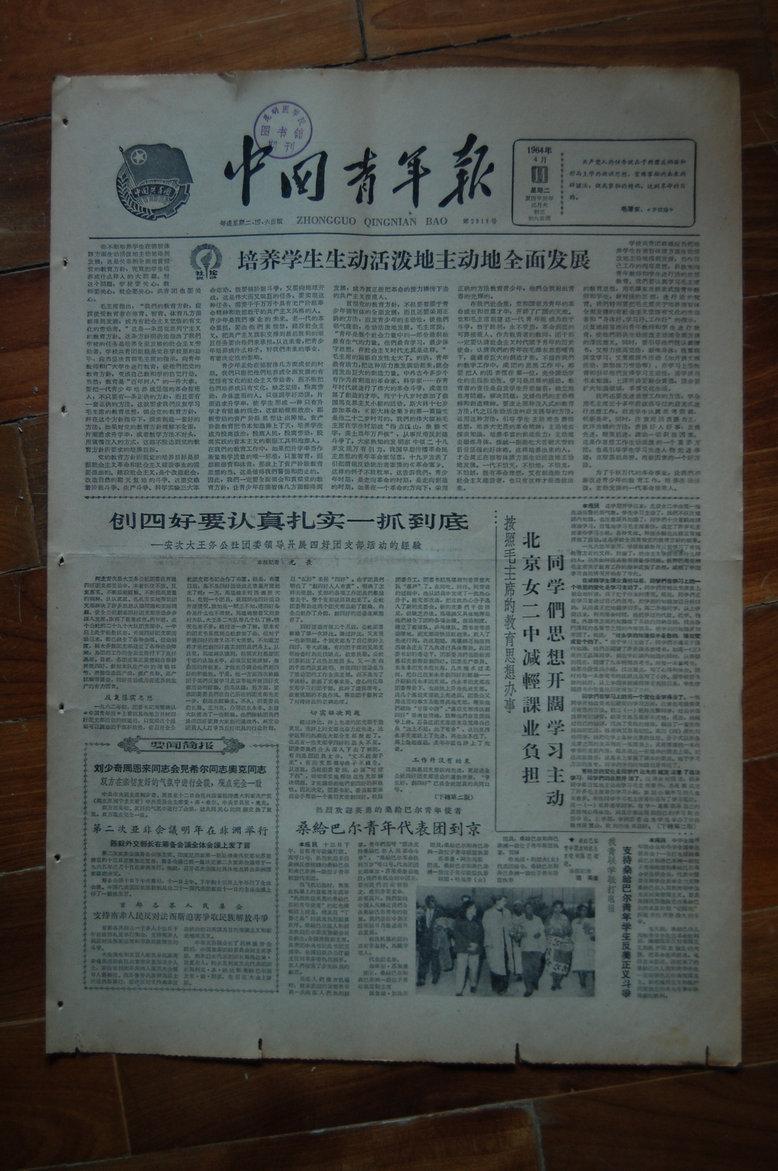 原版报纸:《中国青年报》1964年4月14日一套【共四版。刊有山西绛县南樊公社南柳大队党支部书记周明山照片】
