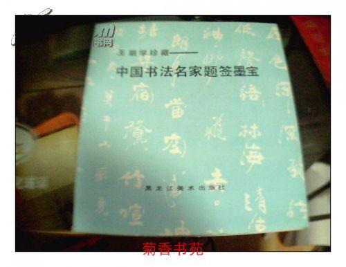 王朋学珍藏——中国书法名家题签墨宝】96年1版1印 仅印1000册
