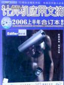 计算机应用文摘2006上半年合订本下册
