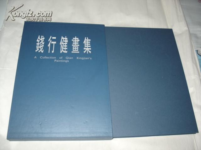 钱行健画集【8开精装,彩印版】有外函,1998年1版1印,仅2000册