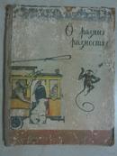 1959年儿童文学类俄文书《不同品种》