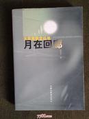 【内蒙古著名作家-张长弓-签名本】-系列丛书之一《月在回廊》(大草原散文丛书)印数:1100册