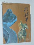 柯棣华(16开连环画印刷形式)---仅2000册/SK