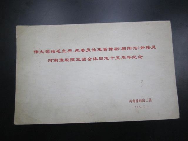 (罕见!)毛主席、朱委员长观看豫剧《朝阳沟》并接见河南豫剧三团同志合影 照片1张