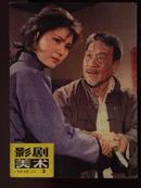 影剧美术 (1980年第3期)【封面人物:姜黎黎等】