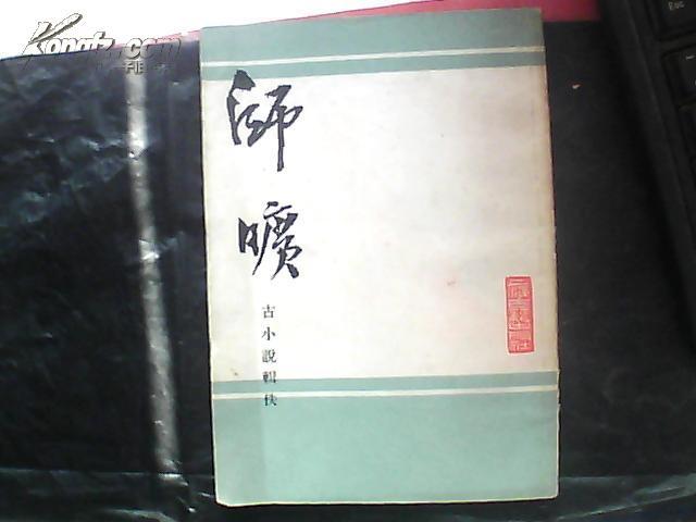 师旷:古小说辑佚
