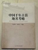中国千年古县地名考略【1版1印、原48元】