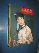 人民戏剧  1977-1982年40本不重复合售   详见描述