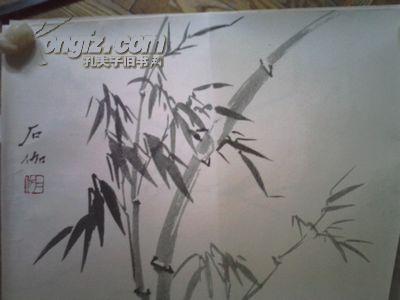 国画大师··申石伽··竹石册··8开