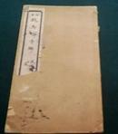 老线装本:马鸣寺碑帖(拓片影印帖本)宣纸,大16开