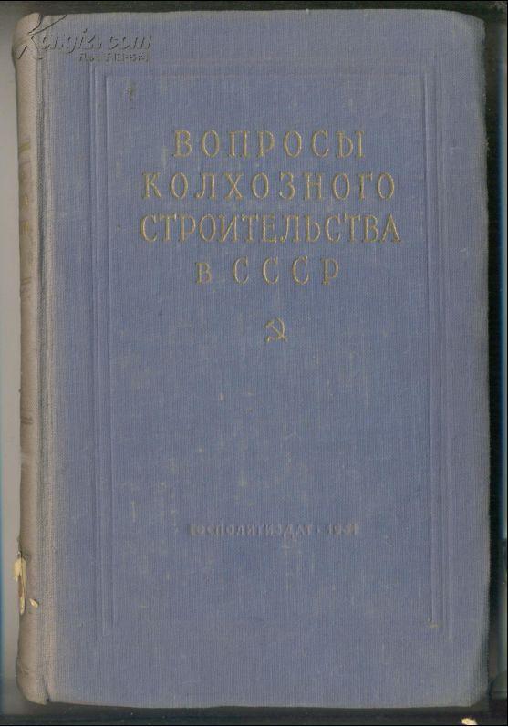 苏联集体农庄建设问题(俄文原版 精装) 493克
