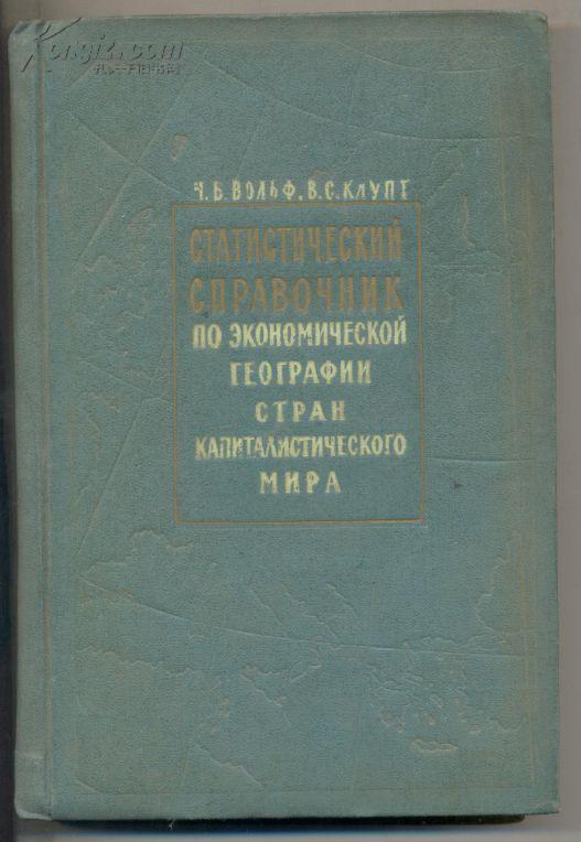 资本主义世界各国经济地理统计手册(俄文原版 精装) 866克