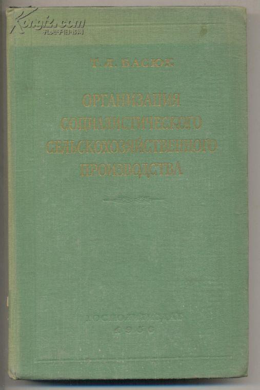 社会主义农业生产的组织(俄文原版 精装) 568克