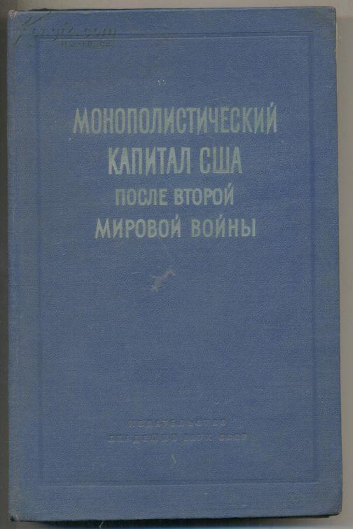 第二次世界大战后美国的垄断资本(俄文原版 精装) 890克