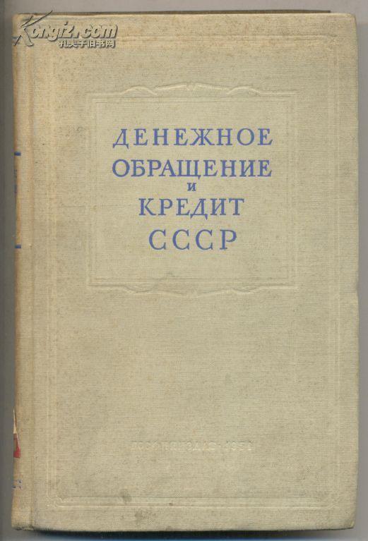 苏联的货币流通和信贷(俄文原版 精装) 655克