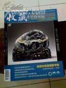 收藏 2008年第10期(总第190期)