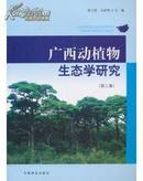 广西动植物生态学研究(第三集