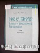 生物技术与药物学前沿(第四卷)英文版