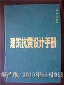 建筑抗震设计手册