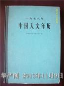 一九七八年中国天文年历