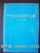 中华人民共和国兽药典 2001年版 一部