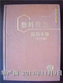 塑料性能应用手册(修订版)