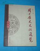 周口历史文化通览(历史卷)