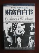 50位商业巨头的财富自白书
