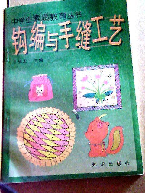钩编与手缝工艺-中学生素质教育丛书