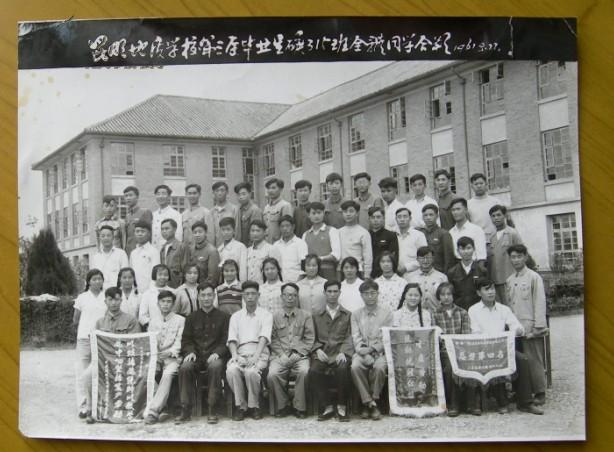 老照片:昆明地质学校(1956年建校,65年与重庆地质学校、四川地质技工学校三校合并,今名云南旅游职业学院,是国家级重点中等专业学校,是全国唯一的国家级重点旅游学校)1961年毕业合影