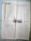 1971.9.24 人民日报(第五、六版)【要求恢复中国在联合国一切合法权利,必须无条件把蒋帮驱逐出】
