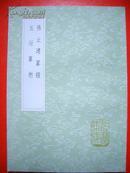 《张丘建算经 五经算术》丛书集成初编1267中华书局@