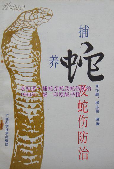 捕蛇养蛇及蛇伤防治
