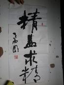 马西园  宣纸书法  2张 69x34公分 甘肃省美术家协会会员,甘肃省书法家协会会员.