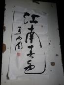 马西园  宣纸书法  2张 69x34公分 甘肃省美术家协会会员,甘肃省书法家协会会员....