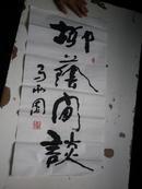 马西园  宣纸书法  2张 69x34公分 甘肃省美术家协会会员,甘肃省书法家协会会员...