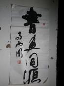 马西园  宣纸书法  2张 69x34公分 甘肃省美术家协会会员,甘肃省书法家协会会员..