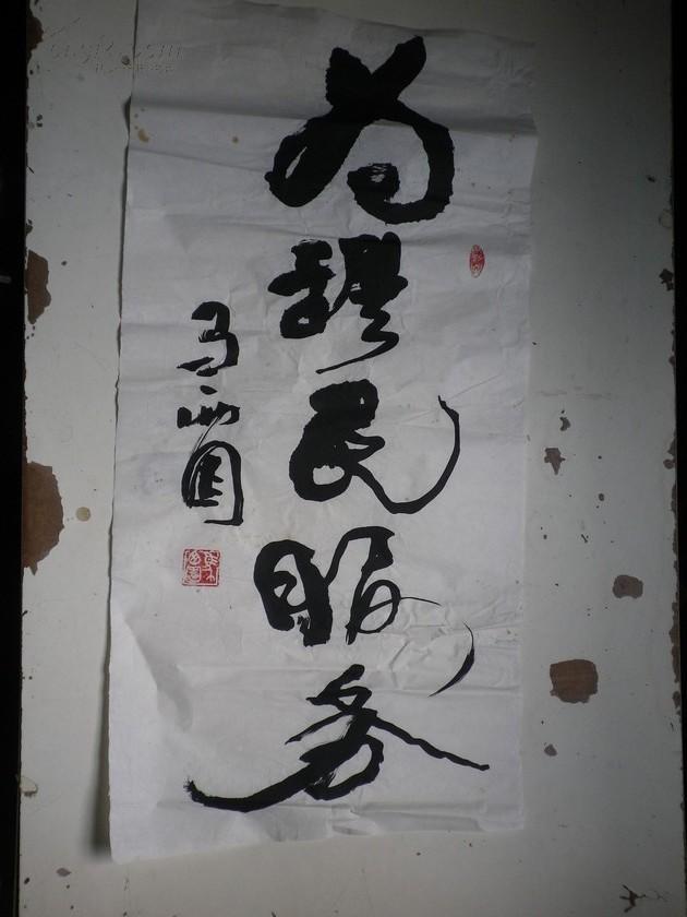 马西园  宣纸书法  2张 69x34公分 甘肃省美术家协会会员,甘肃省书法家协会会员