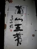 马西园  宣纸书法  2张 69x34公分 甘肃省美术家协会会员,甘肃省书法家协会会员.....