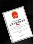 中华人民共和国最新立法司法文告 第4辑  【196】