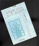 合同法理论与审判述要丛书:赠与合同 供用电、水、气、热力合同  【196】