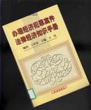 办理经济犯罪案件法律经济知识手册  【196】