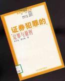 证券犯罪的定罪与量刑 【197】