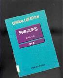 刑事法评论 第6卷  【196】