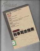 刑事司法指南 2003年第1辑【总第132辑】 【197】